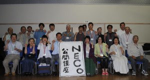 第一回NECO公開講座