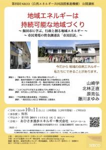 NECO公開講座@飯田20141011チラシ