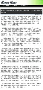 長野日報-茅野のNPO市民共同で太陽光発電 copy