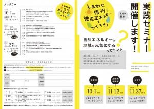 seminar160810_3final-copy