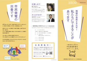 neco_leaflet_140527 copy