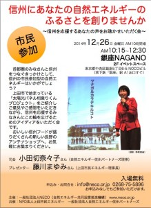 NECO_GinzaNagano2014 copy