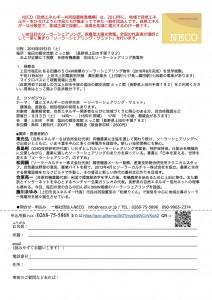 チラシ案_ソーラーシェアリングサミット2016 copyura