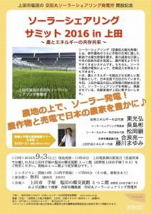 チラシ案_ソーラーシェアリングサミット2016 copy