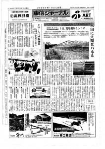 東信ジャーナル記事img03107 copy