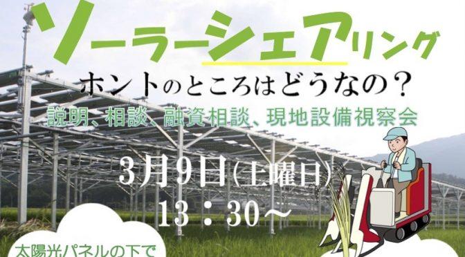 【3月9日】ソーラーシェアリング、ホントのところはどうなの?開催