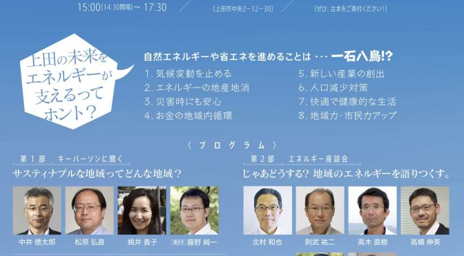 【7月5日】エネルギートークイベント「強くてしなやかな上田のつくり方」