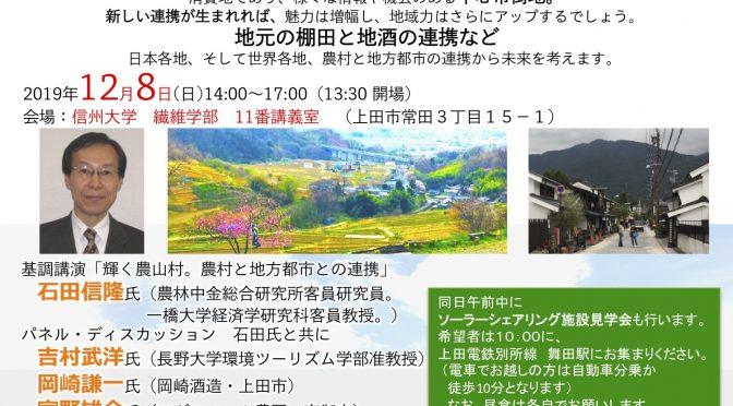 【12月8日】シンポジウム【持続可能な上田をつくるために】「農村から未来を考える。 農村と地方都市の新しい連携」
