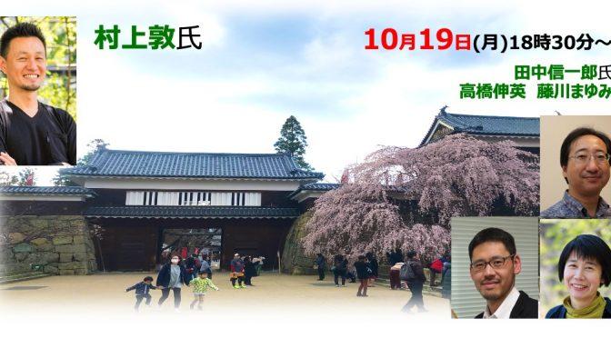 【10月19日】持続可能な上田を考える会 Vol.4 シンポジウム 【上田400年ビジョン会議】のご案内